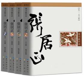 熊召政作品:张居正-木兰歌·水龙吟·金缕曲·火凤凰(全四册)
