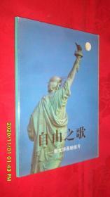 自由之歌—散文诗画(8枚 明信片)