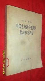 中国半封建半殖民地经济形态研究(馆藏 好品)