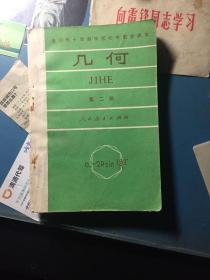 全日制十年制学校初中数学课本(试用本)几何 第二册