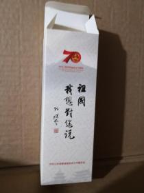 中华人民共和国成立70周年 书签  30枚