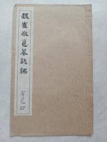 民国珂罗版,魏崔敬邕墓志铭,宣纸小版心精制