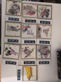 飞龙传(全10册)连环画