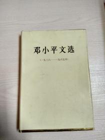 邓小平文选(一九三八-一九六五 1938—1965)硬精装(一版一印,仅印5千,内里很新)