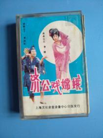 磁带 : 济公戏嫦娥(幽默风趣音乐演唱)(秦建宏、李倩、倪迎春)(词纸两截)