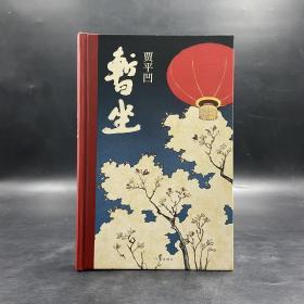 贾平凹  钤印《暂坐》毛边本 (精装,一版一印)