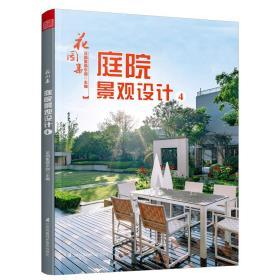 花园集庭院景观设计4(49个优秀庭院设计案例详解)