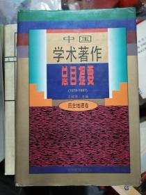 中国学术著作总目提要:1978-1987.历史地理卷