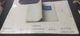 相似形(中国数学会上海分会中学数学研究委员会 编)32开本