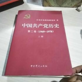 中国共产党历史(第二卷) 上册