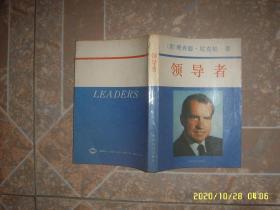 领导者(美)理查德·尼克松