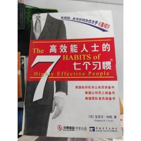 正版~高效能人士的七个习惯9787500649038 [美]柯维  著;顾淑馨  译