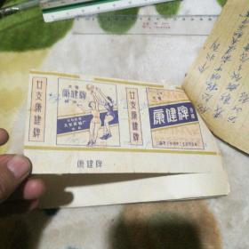 解放初期公私合营大东南烟厂出品的大号康健牌烟标(横式)及一本65年收支单据
