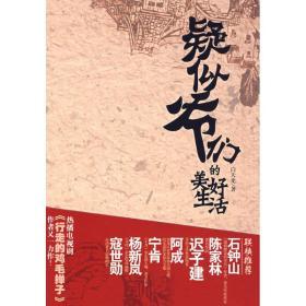 正版 疑似爷们的美好生活白天光九州出版社9787510801525 书籍