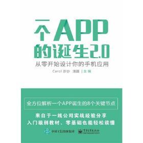 一个APP的诞生2.0――从零开始设计你的手机应用