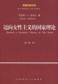 现货正版 迈向女性主义的国家理论(美国法律文库) 麦金农;曲广娣 9787562031185 中国政法大学出版社