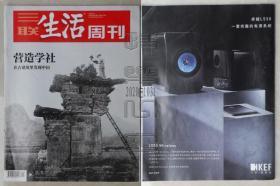 三联生活周刊2020年第10期-营造学社:在古建筑里发现中国