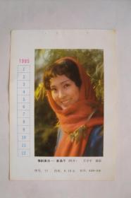 豫剧演员  姜晶予    年历  年画缩样散页   32开1页