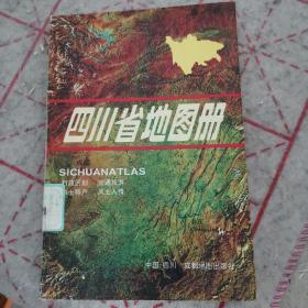 四川省地图册(老版本,含重庆市)