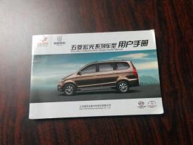 五菱宏光系列车型用户手册