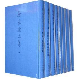 唐长孺文集(全八册)(布面精装 繁体竖排)