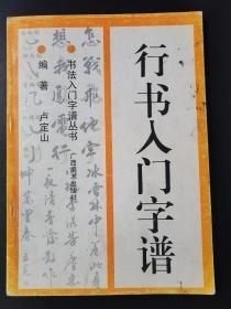 行书入门字谱
