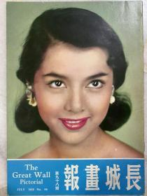 早期电影杂志期刊《长城画报》第98期  |  1959年7月  |  封面:陈思思  | 彩页:夏梦·毛妹