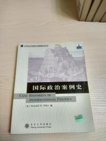 国际政治案例史(英文)
