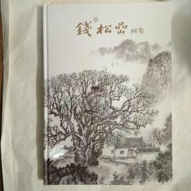 钱松岩画集【少见版本,159页8开精装,作者家乡承印大画册】