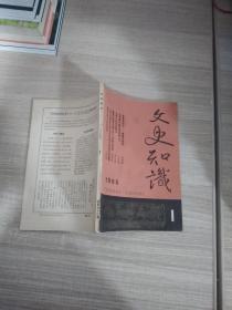 文史知识 1985.1