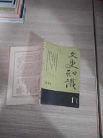 文史知识 1985.11