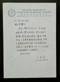 国家级非遗项目传承人、中国针灸学会创始人、世界针灸学会联合会终身名誉主席 王雪苔(1925-2008) 2004年4月致杨光芳信札(传真底稿)一页