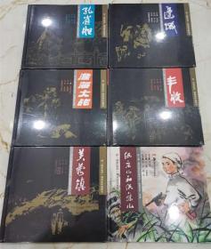 【获奖版】连环画《边城 纸条 淮海大战 丰收 》等6本24开精装湖南美术