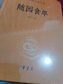 随园食单(中华经典名著全本全注全译)