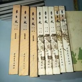 李自成 3卷全共8册合售