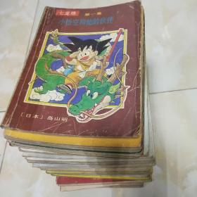 漫画 七龙珠 海南摄影美术出版社(47本合售)  含1-5集