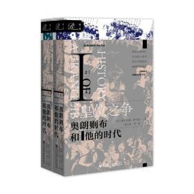 索恩丛书·皇位之争:奥朗则布和他的时代Ⅰ(全2册)