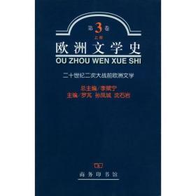 欧洲文学史(第3卷)上下册