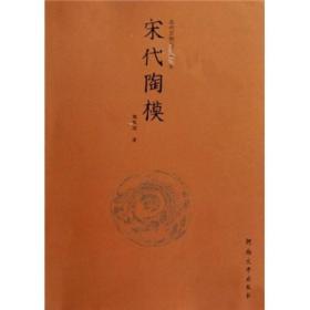 宋代研究丛书:宋代陶模