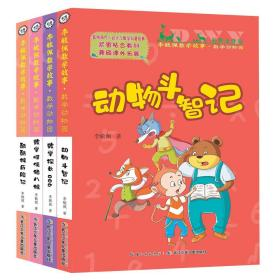 李毓佩数学故事数学动物园