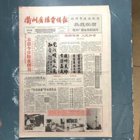 衢州广播电视报创刊号1992年8月21日(第四版有撕破,不缺字,见后三张照片)