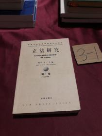 立法研究(第1卷)