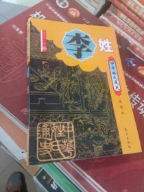 中华姓氏通史·李姓(插图本)