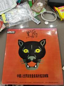 中国人世界销售量最高的摇滚乐队 黑豹 大唱片