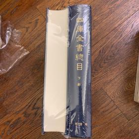 【全国包邮】四库全书总目(全两册)精装 上下