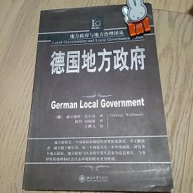德国地方政府