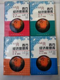 西方经济思想库 (全四册)第一卷微观·宏观篇、第二卷.增长·发展篇、第三卷思想·流派篇、第四卷.经营、管理篇