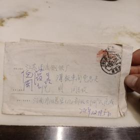 七十年代实寄封 邮资封