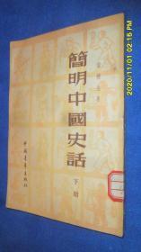 简明中国史话(下册)