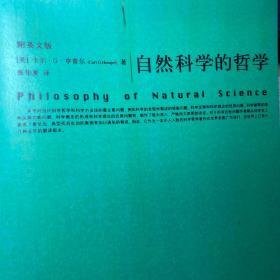 自然科学的哲学